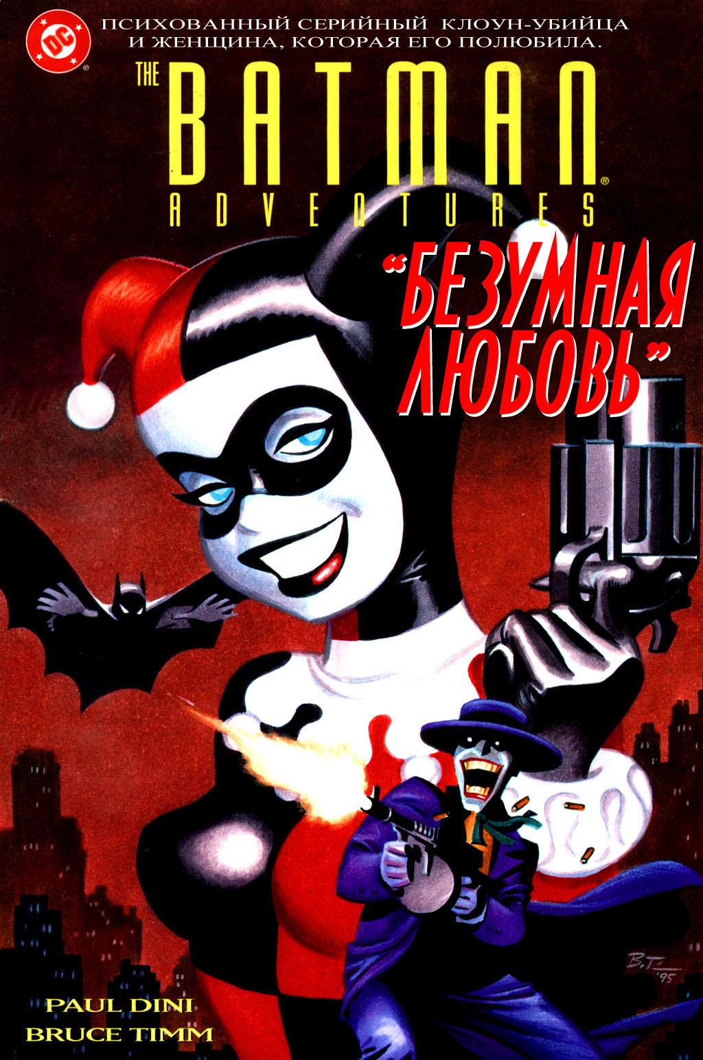 Комикс Бэтмен Приключения: Безумная Любовь