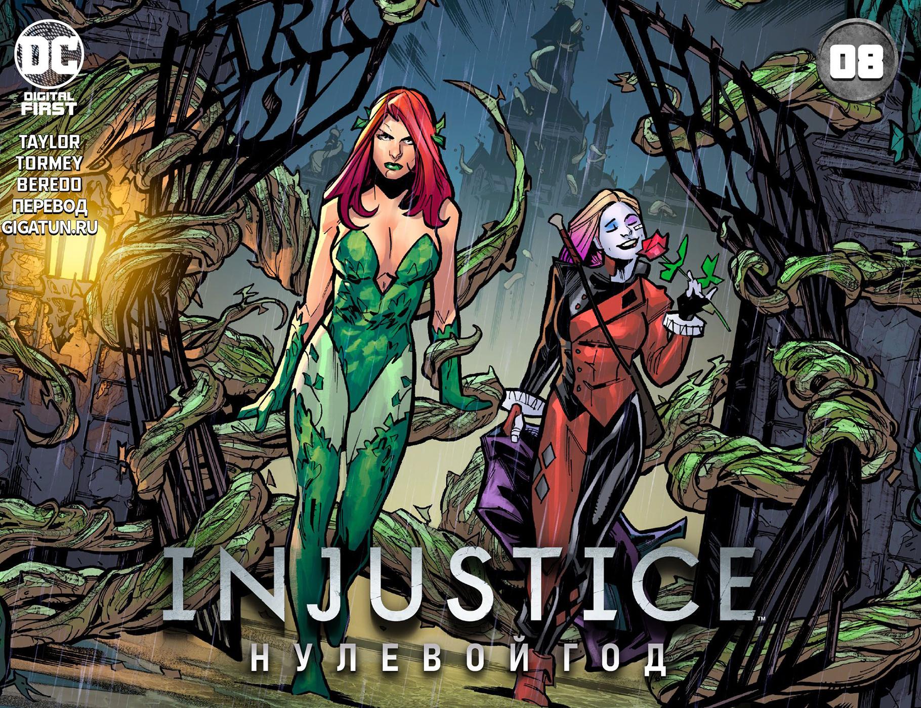 комикс Несправедливость - Нулевой год