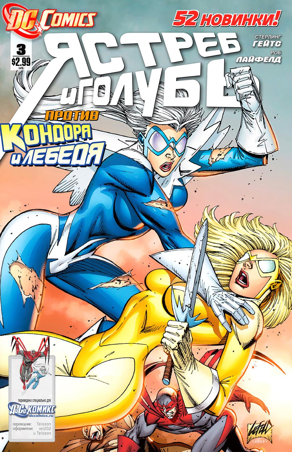 Комикс Ястреб и Голубь том 5