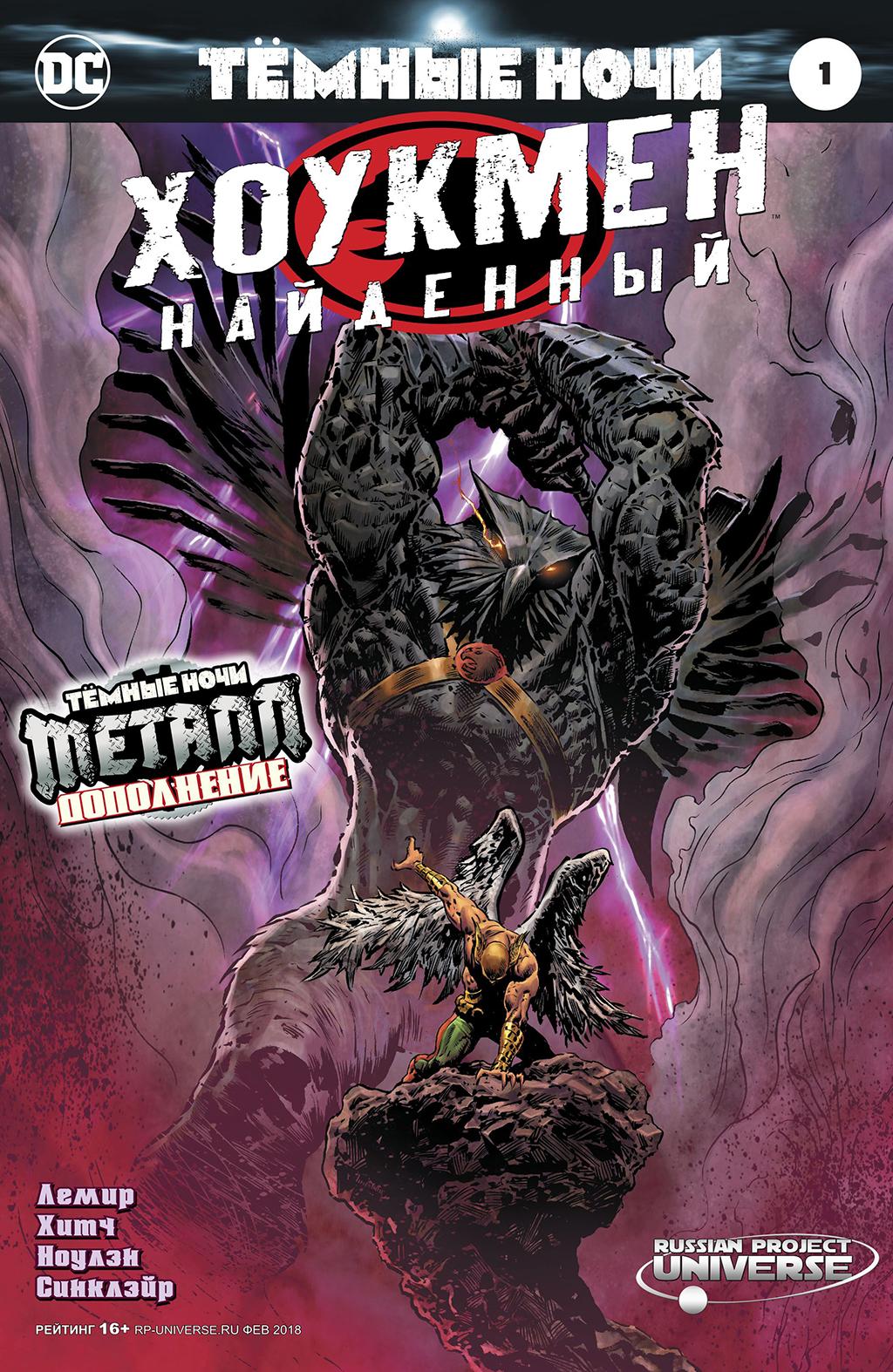 Комикс Тёмные Ночи: Хоукмен Найденный