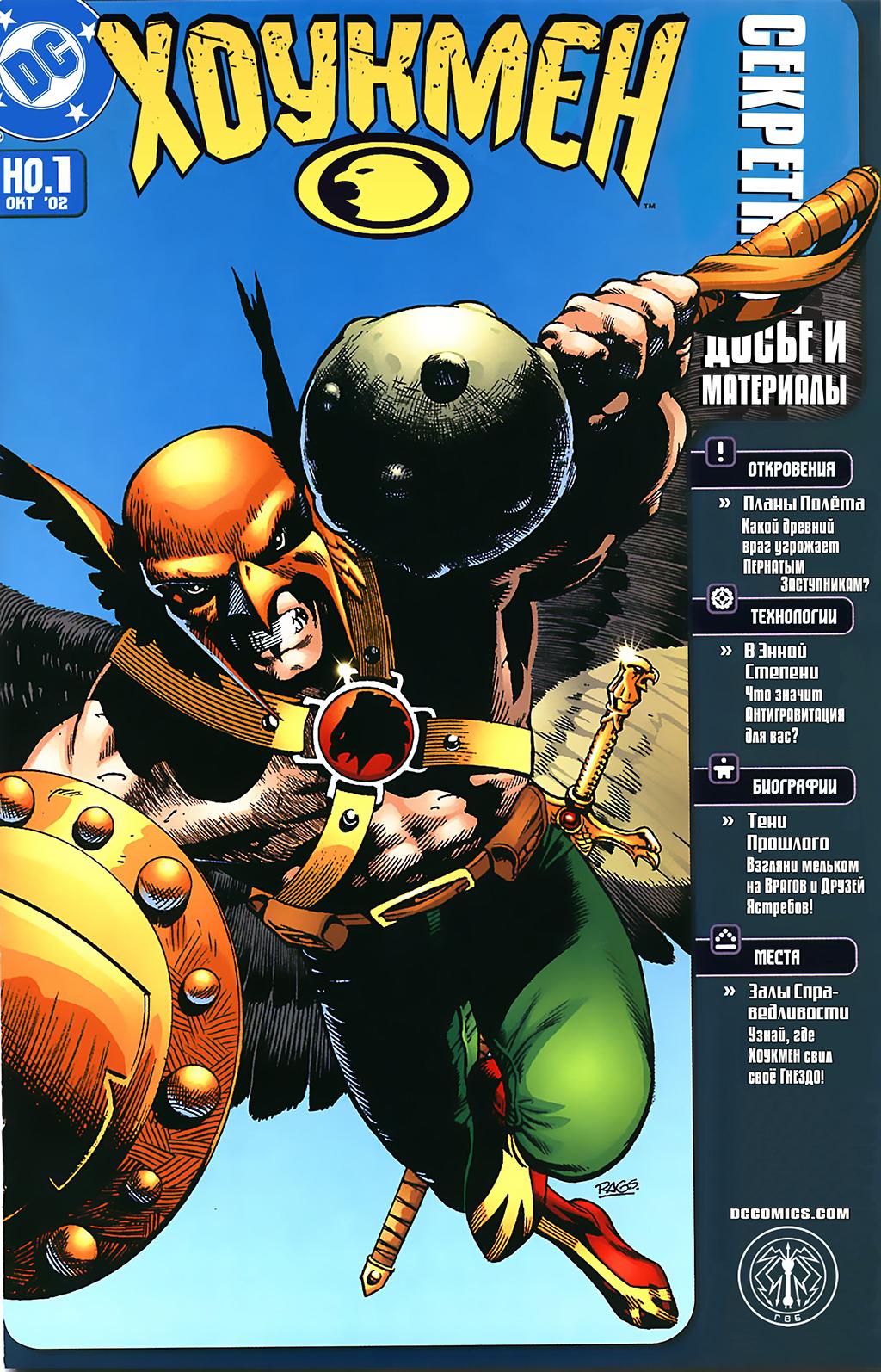 Комикс Хоукмен - Секретные досье и материалы