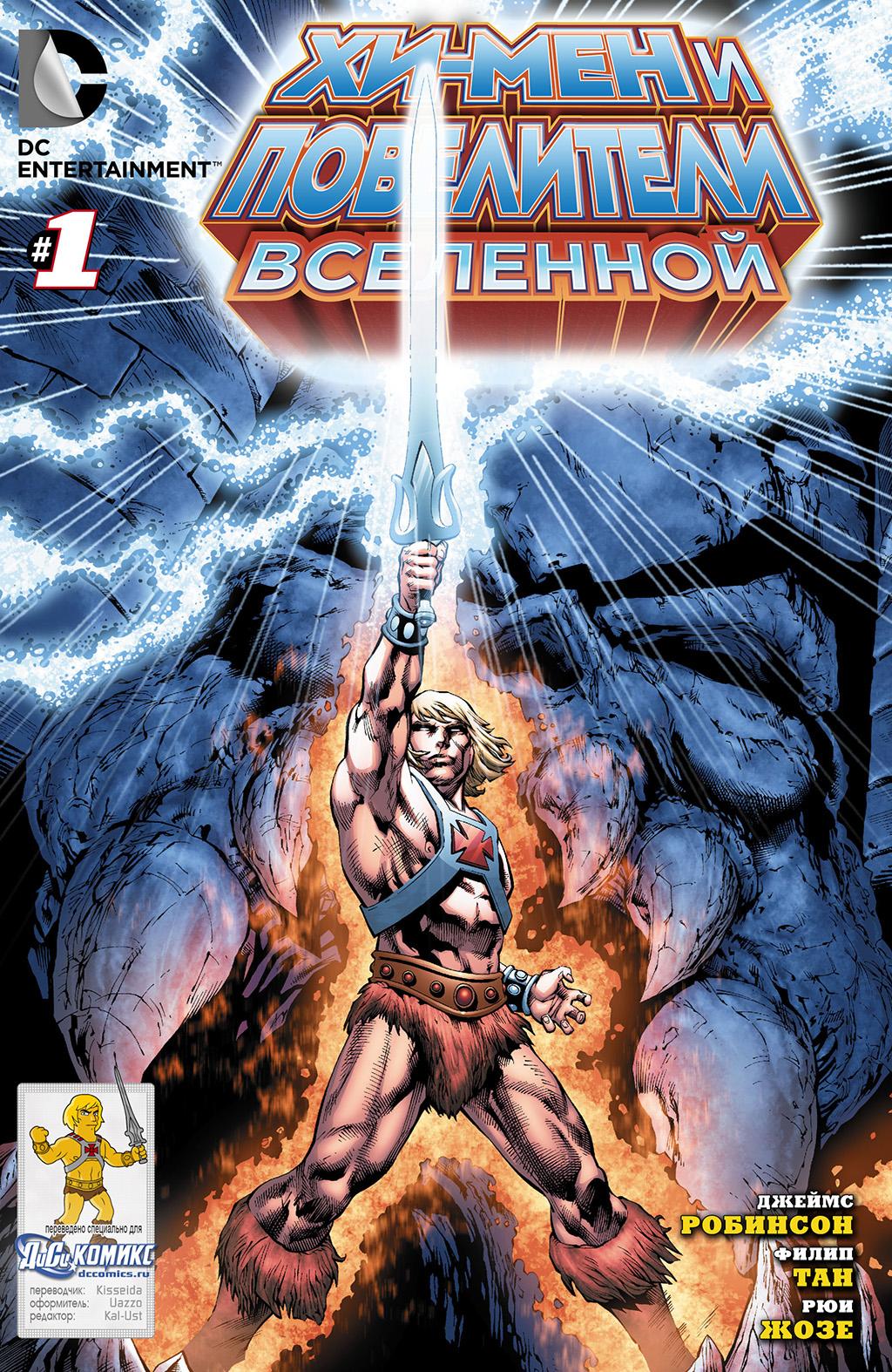 Комикс Хи-Мен и Властелины Вселенной