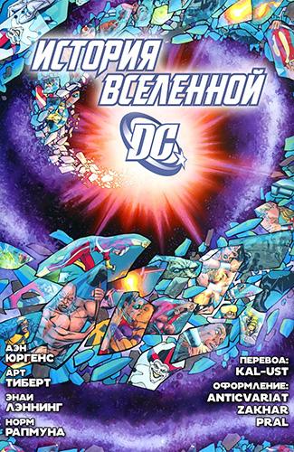 Комикс История Вселенной DC