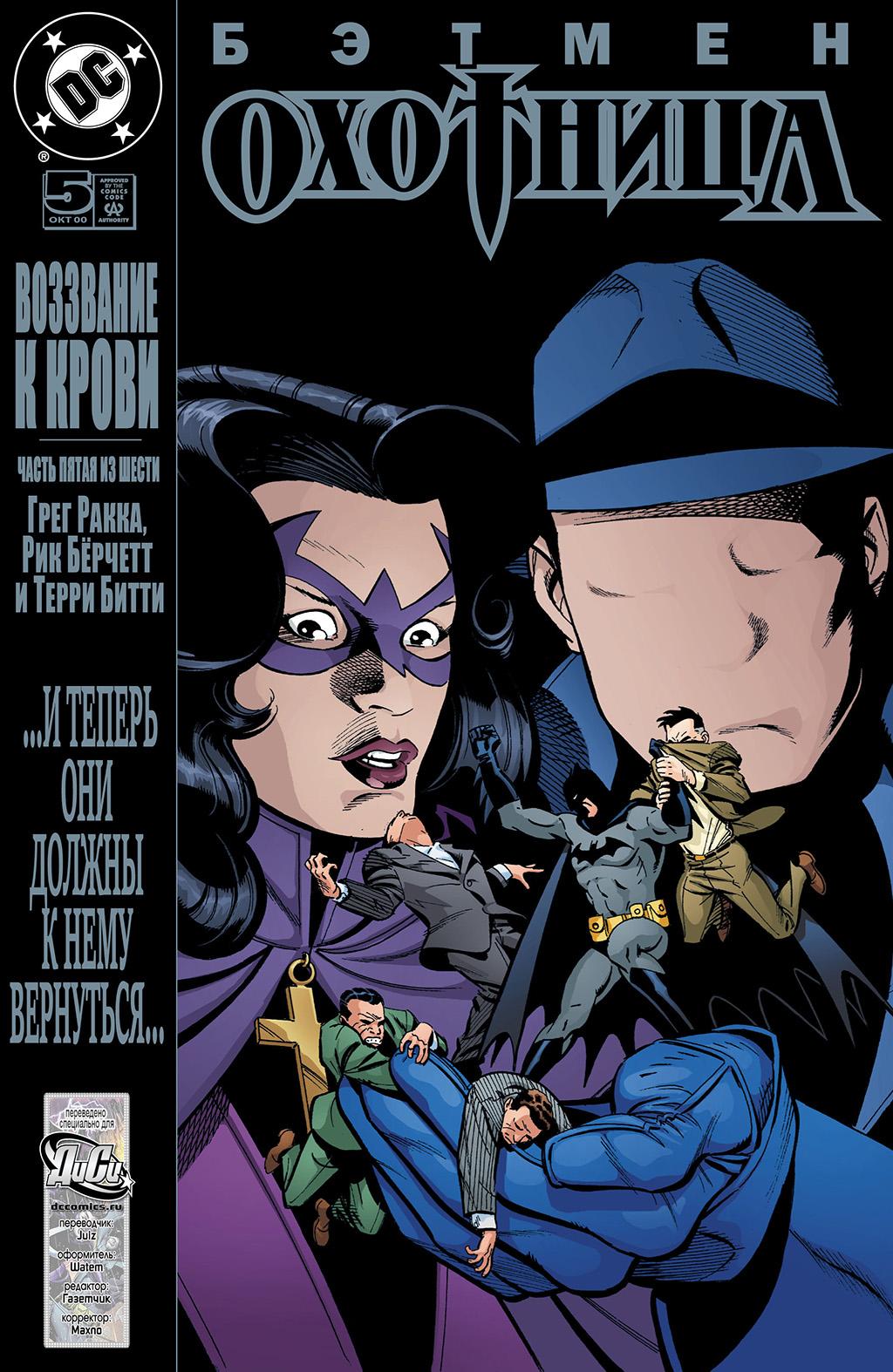 Комикс Бэтмен Охотница - Воззвание к Крови