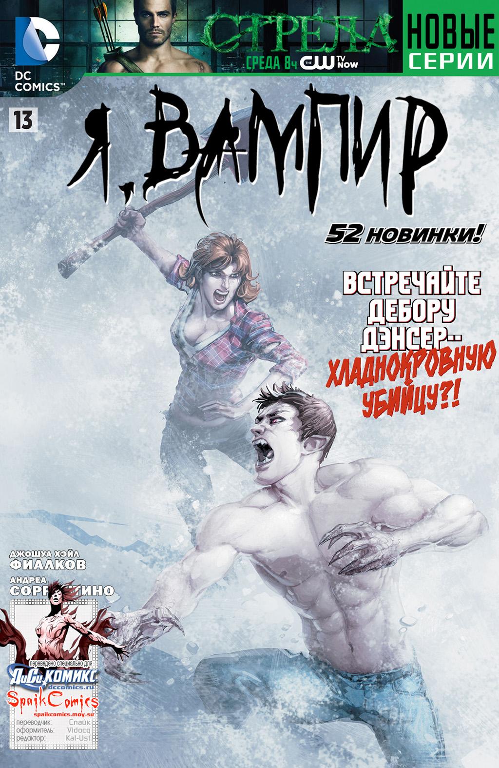 Комикс Я, Вампир