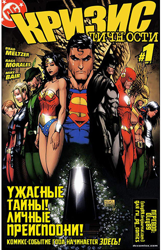 Комикс Кризис Личности