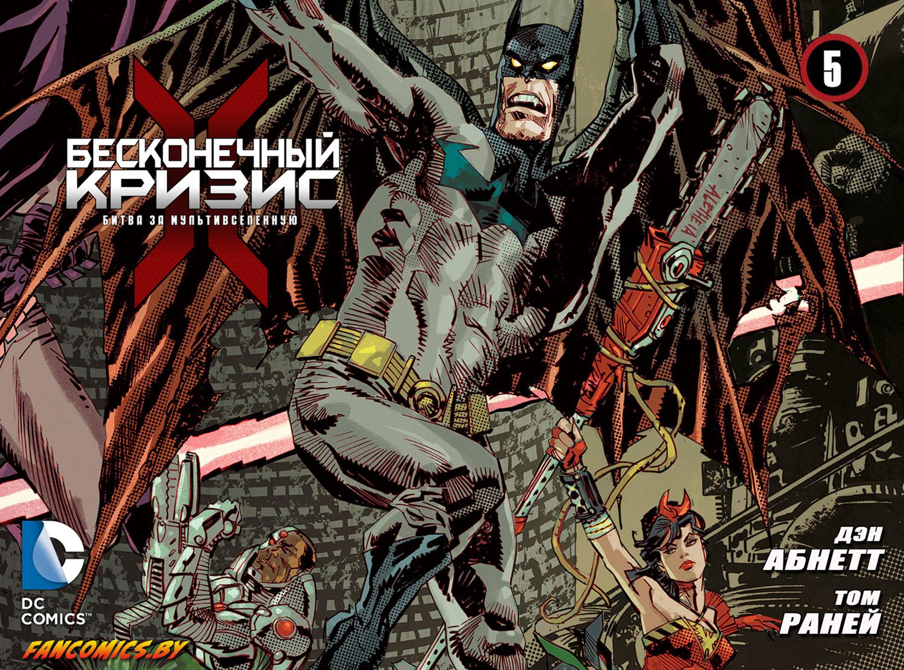 Комикс Бесконечный Кризис: Битва за Мультивселенную
