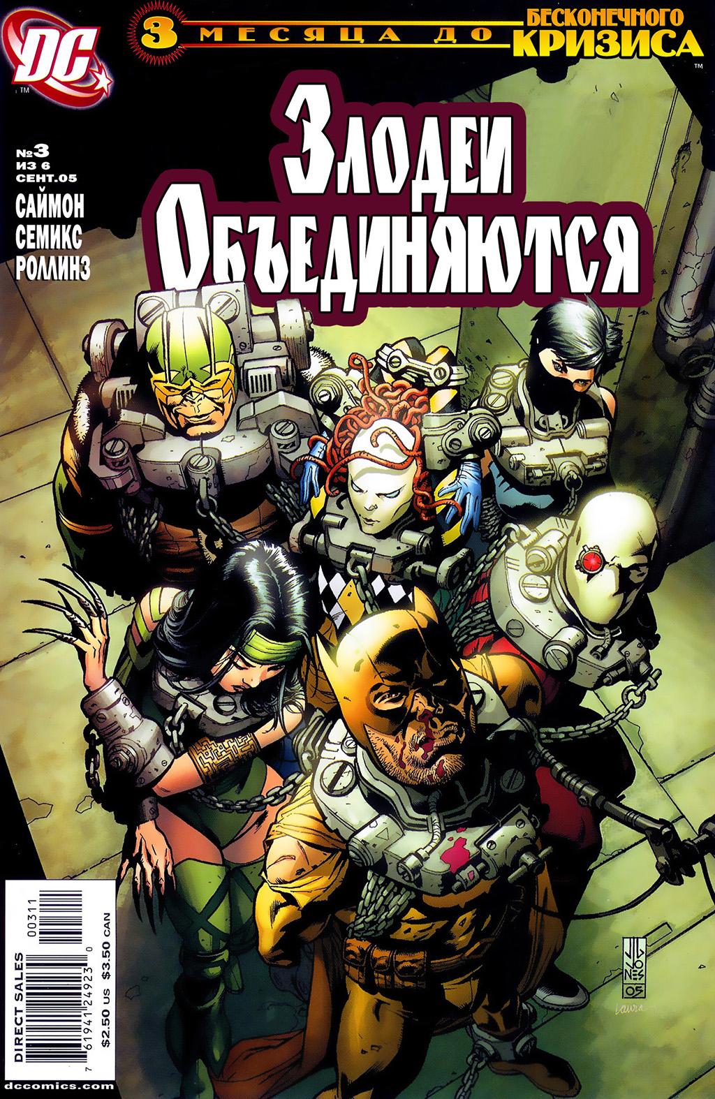 Комикс Злодеи Объединяются