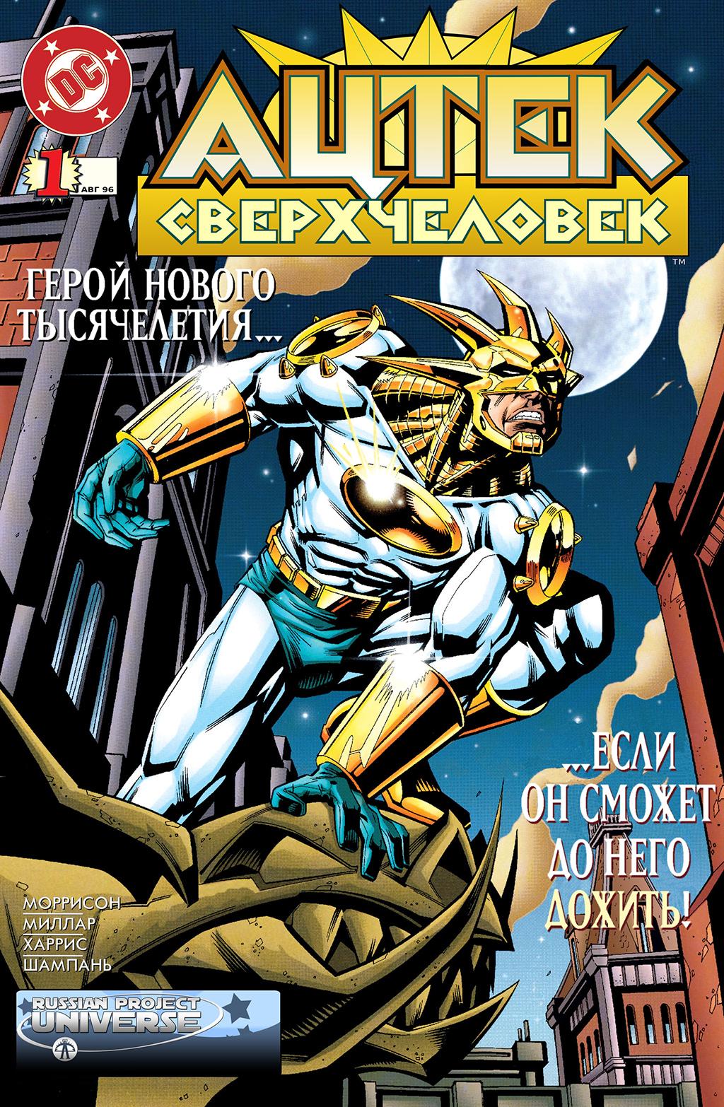 Комикс Ацтек: Сверхчеловек