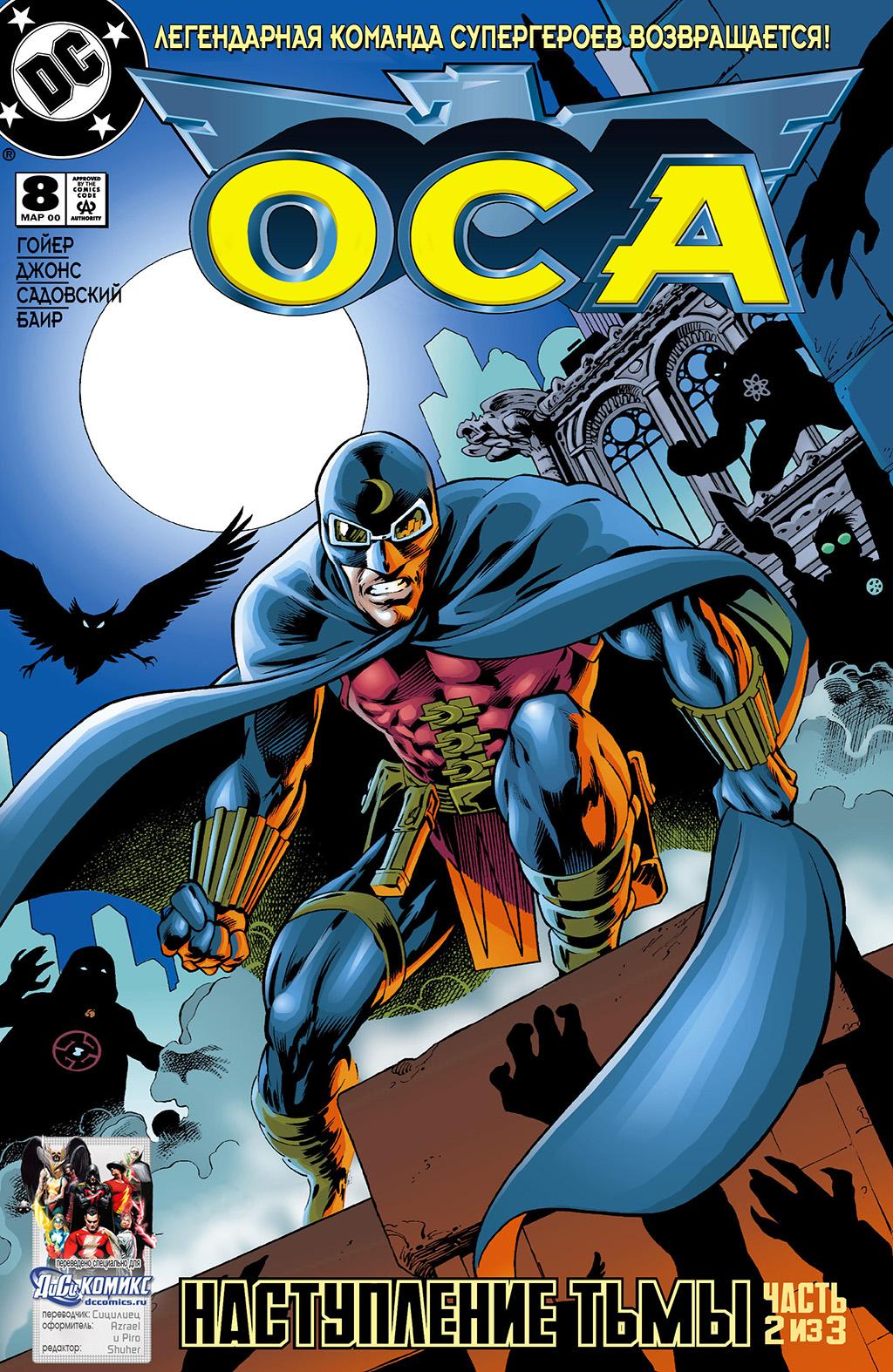 Комикс ОСА (Общество Справедливости Америки)