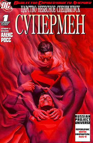 Комикс Супермен Царство Небесное