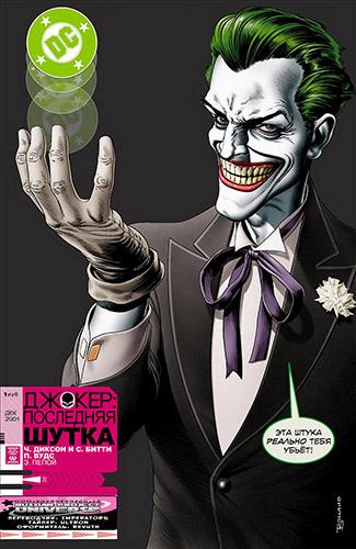 Комикс Джокер Последняя шутка