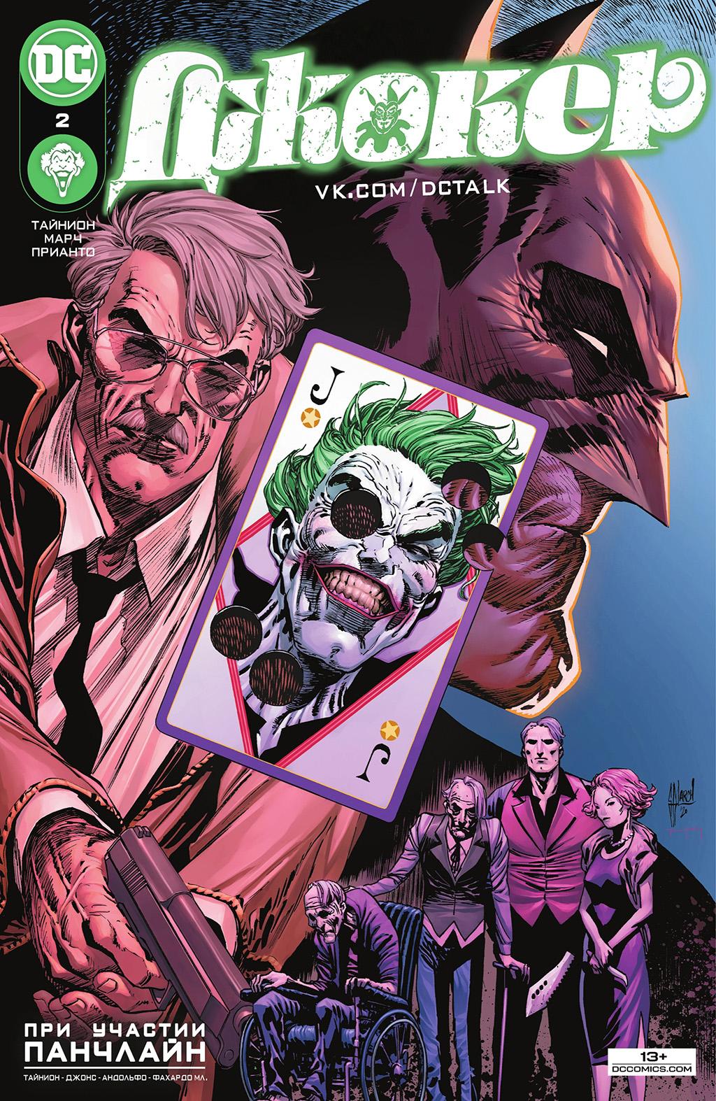 комикс Джокер 2021