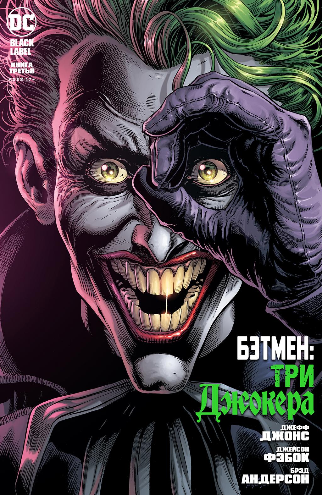 комикс Бэтмен - Три Джокера
