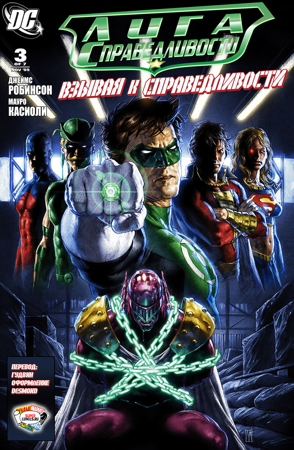 Комикс Лига Справедливости: Зов к Справедливости