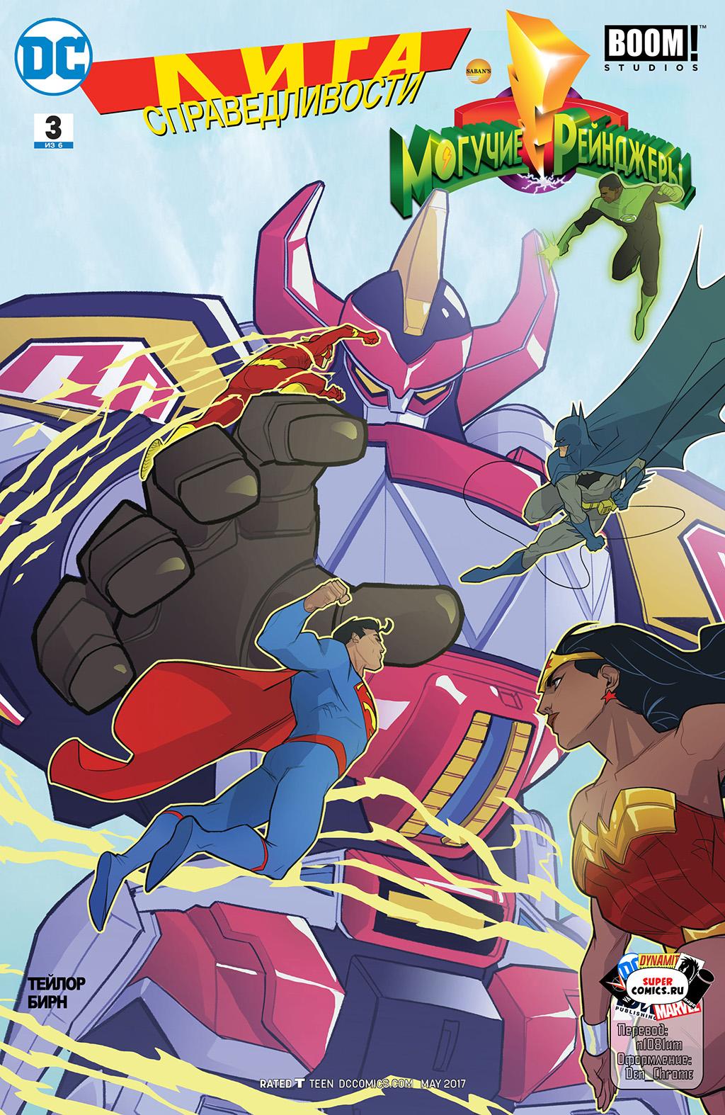 Комикс Лига Справедливости и Могучие Рейнджеры