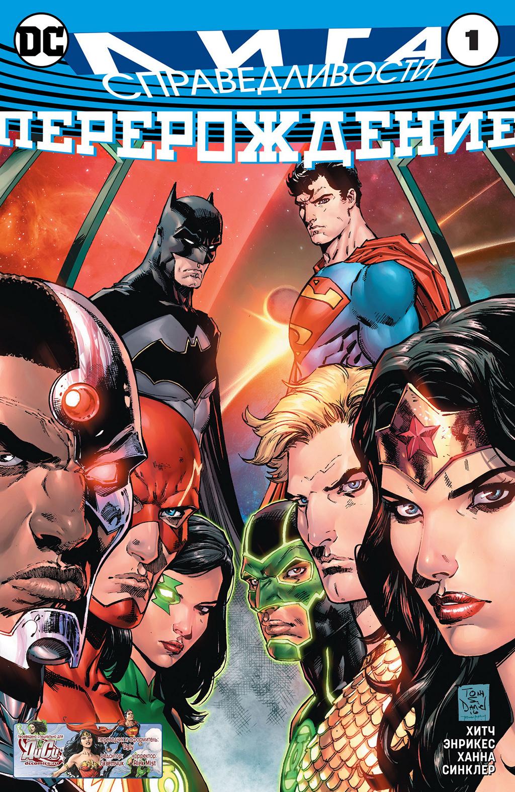 Комикс Лига Справедливости: Перерождение