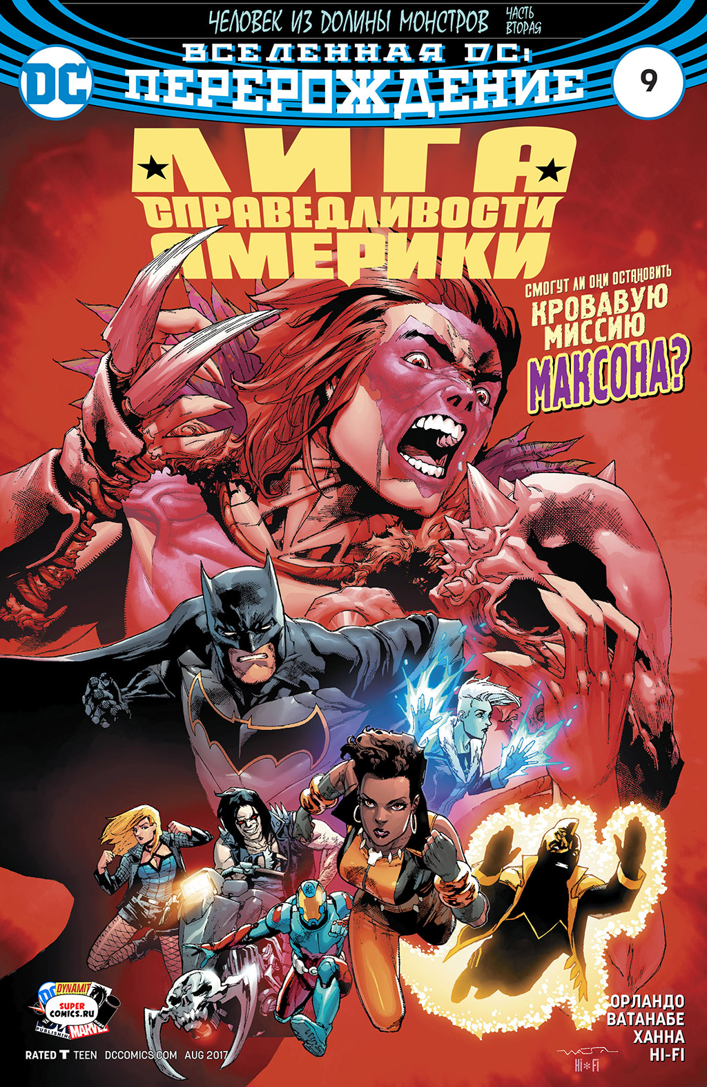 комикс Лига Справедливости Америки том 5