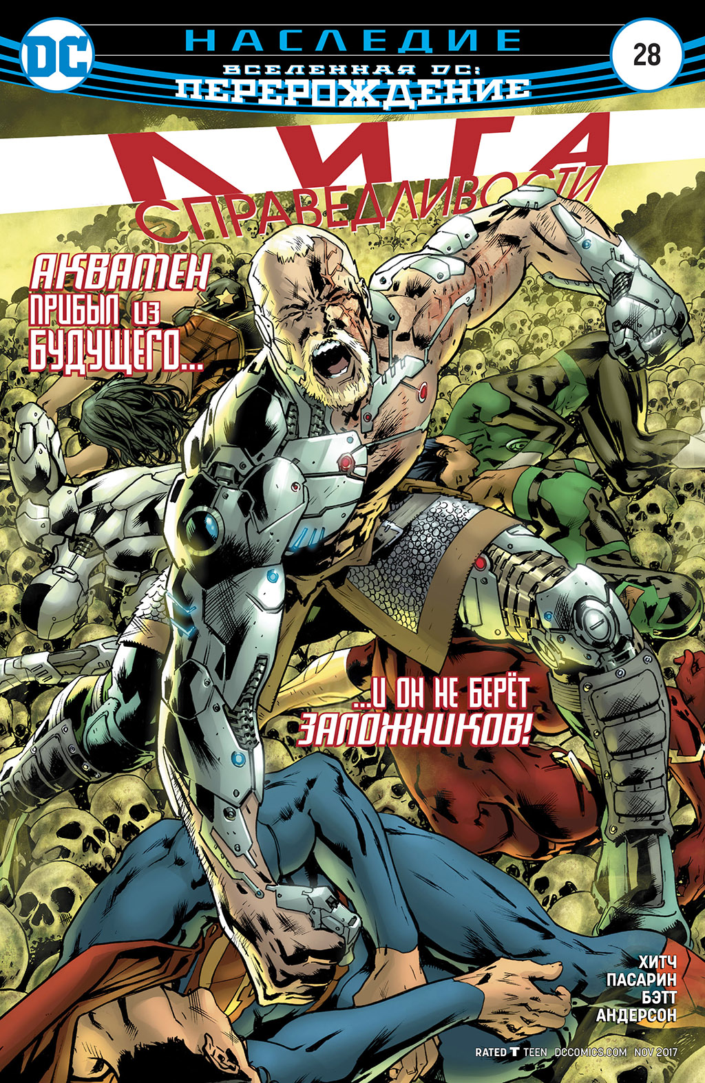 Комикс Лига Справедливости том 3