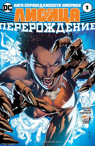Комикс Лига Справедливости Америки - Лисица: Перерождение