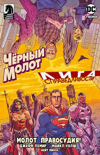 Комикс Чёрный молот - Лига справедливости - Молот справедливости!