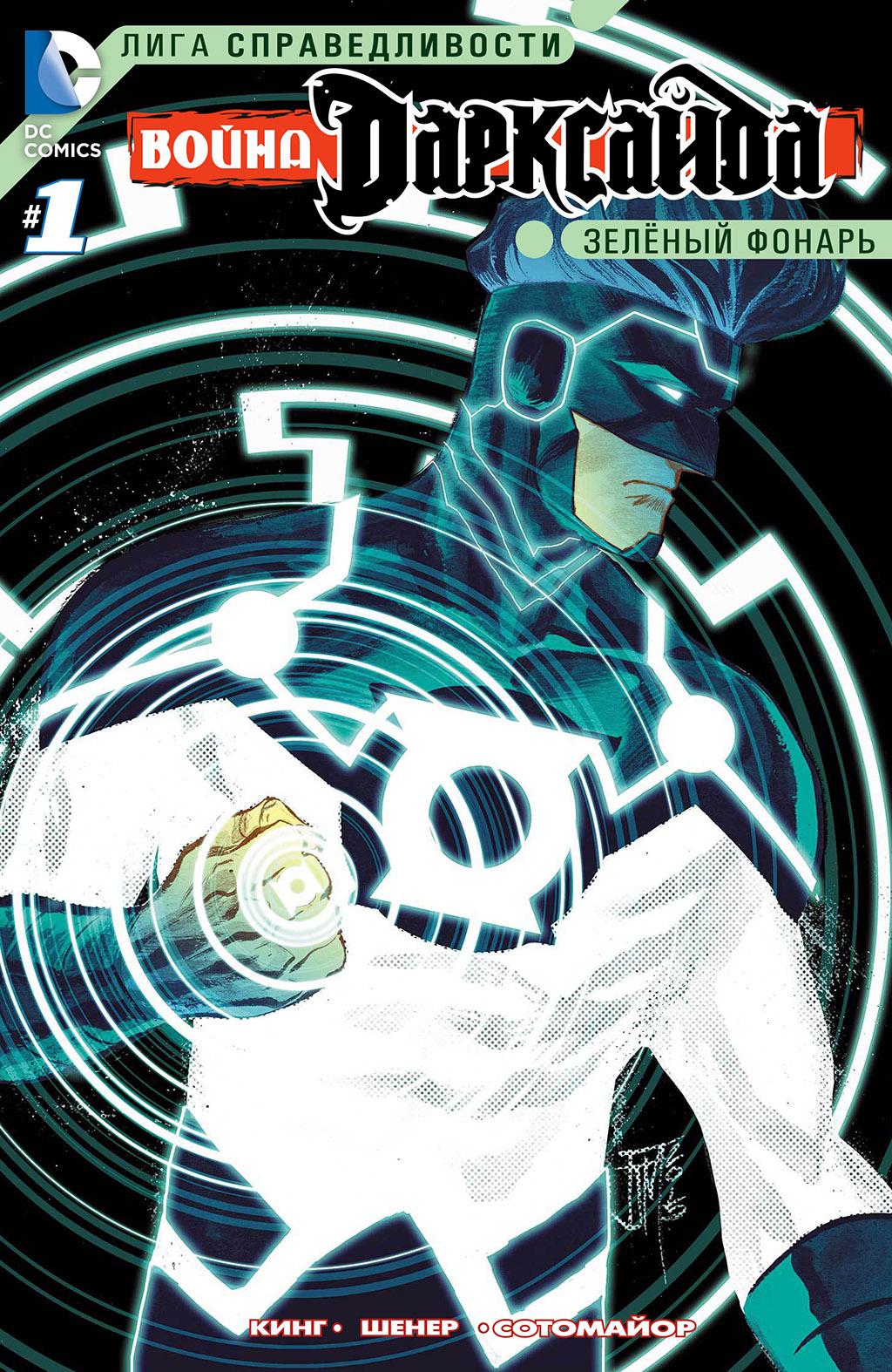 Комикс Лига Справедливости: Война Дарксайда