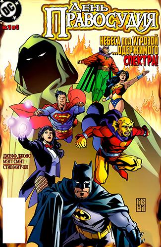 комикс День Правосудия