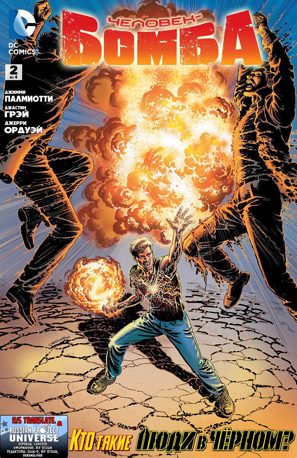 комикс Человек-бомба