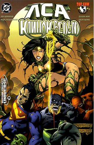 Комикс Лига Справедливости Америки и Клинок Ведьм