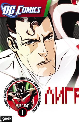 Комикс Лига Справедливости Будущего