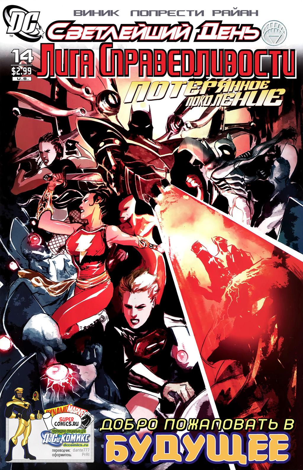 Комикс Лига Справедливости: Потерянное Поколение