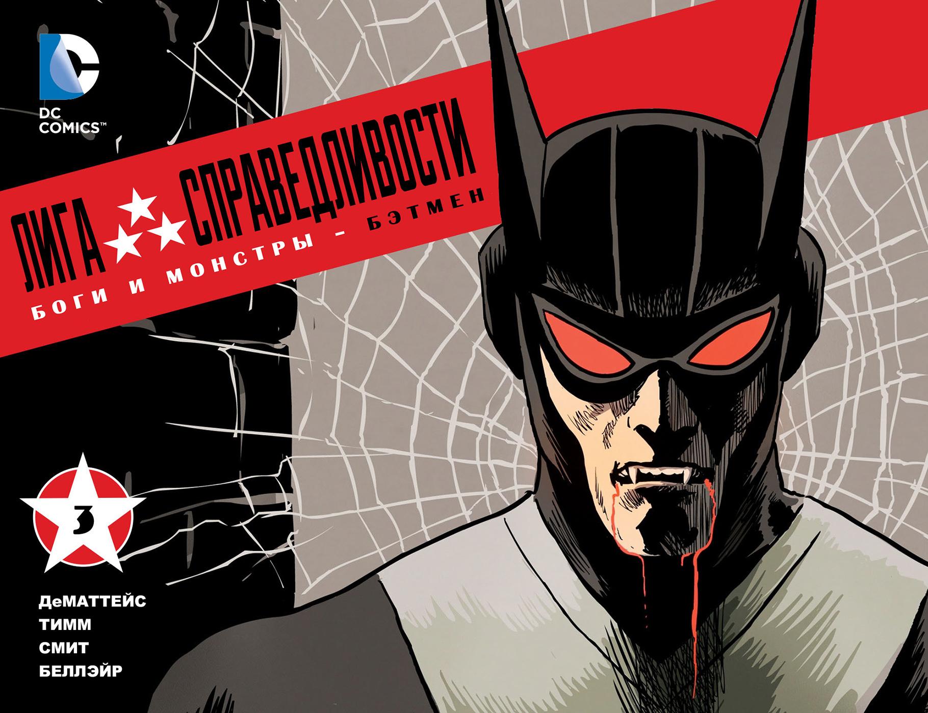 Комикс Лига Справедливости: Боги и монстры – Бэтмен