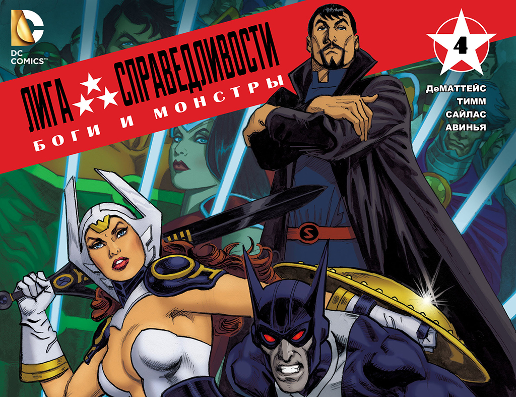 Комикс Лига Справедливости: Боги и монстры