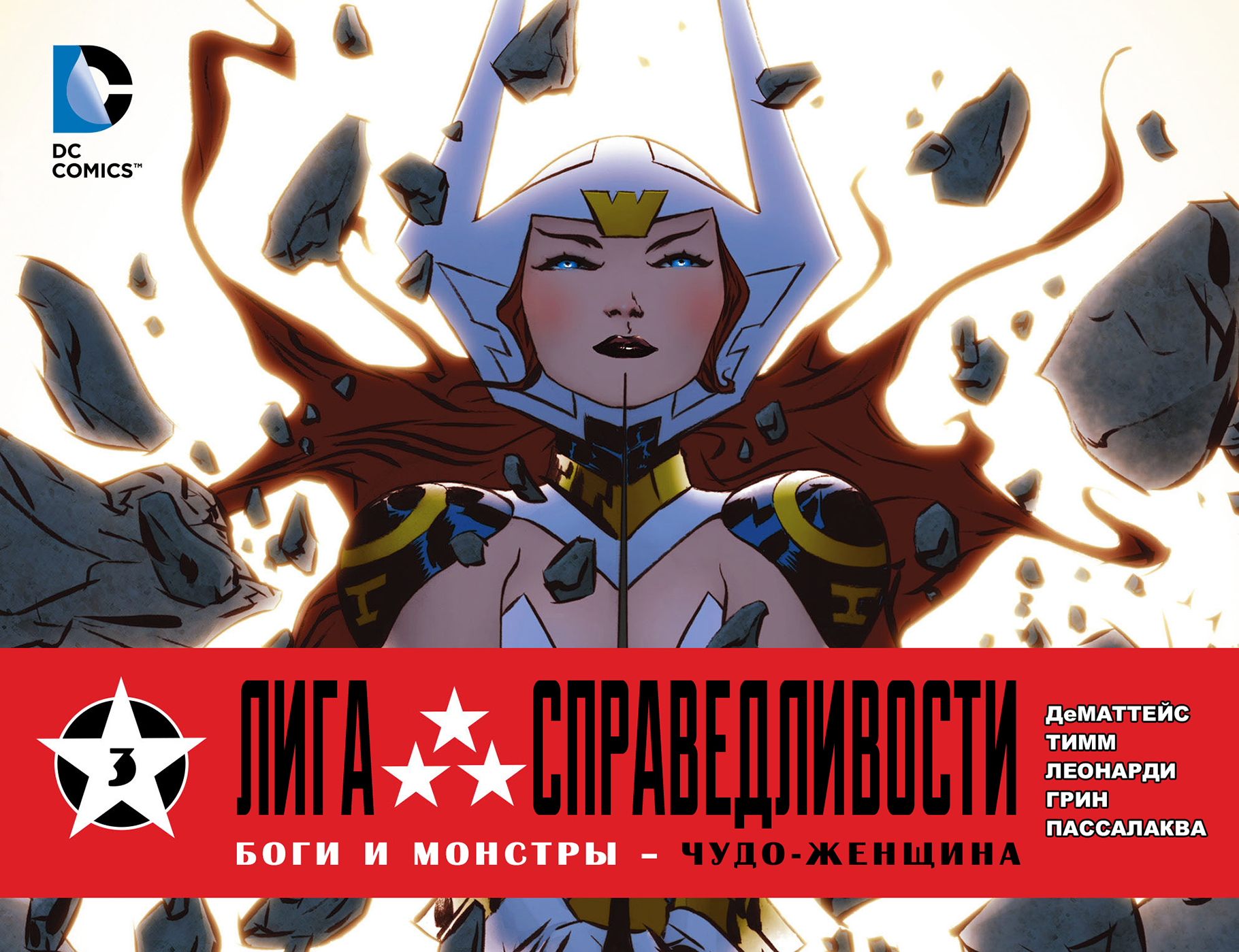 Комикс Лига Справедливости: Боги и монстры – Чудо Женщина