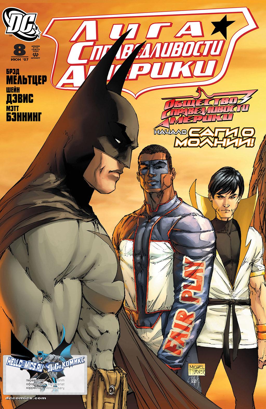 Комикс Лига Справедливости Америки том 2