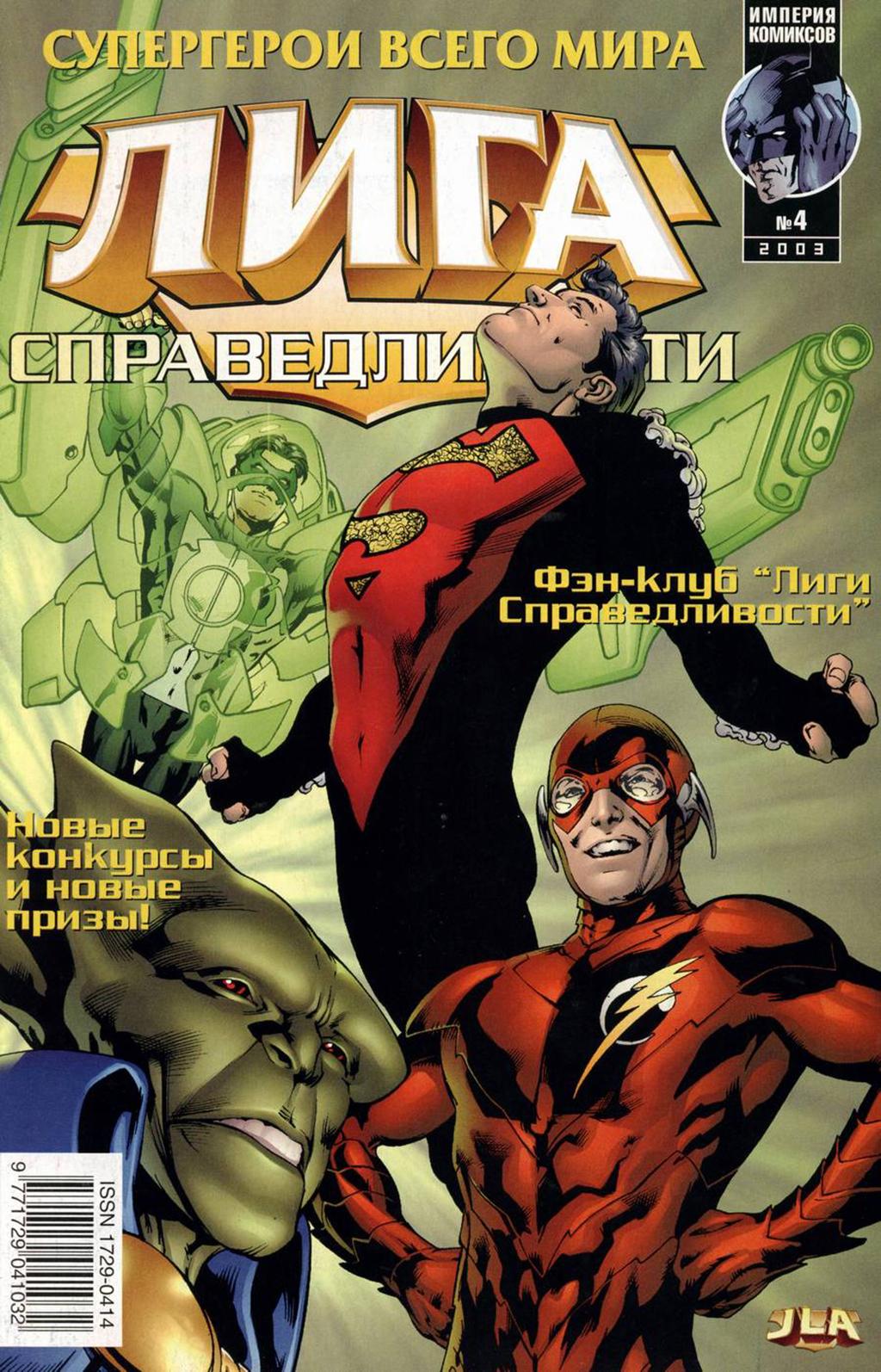 комикс Лига Справедливости Америки том 1