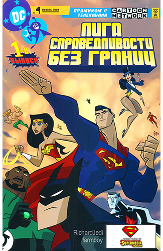 Комикс Лига Справедливости Без Границ