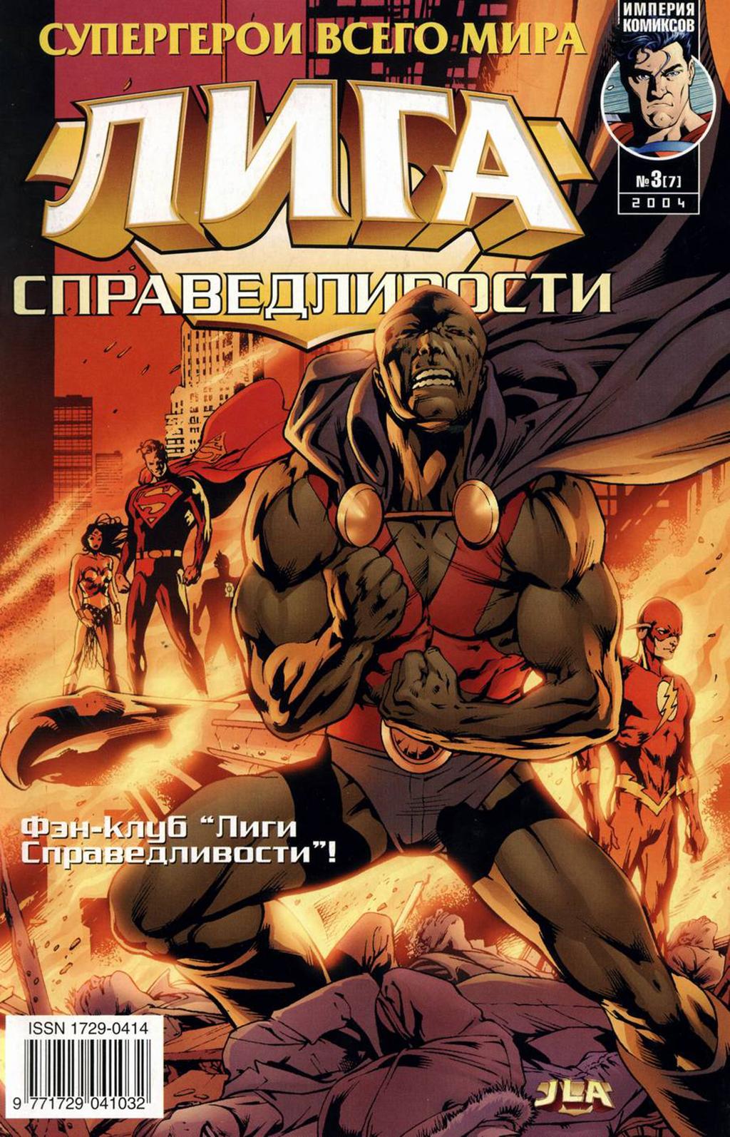 Комикс Лига Справедливости