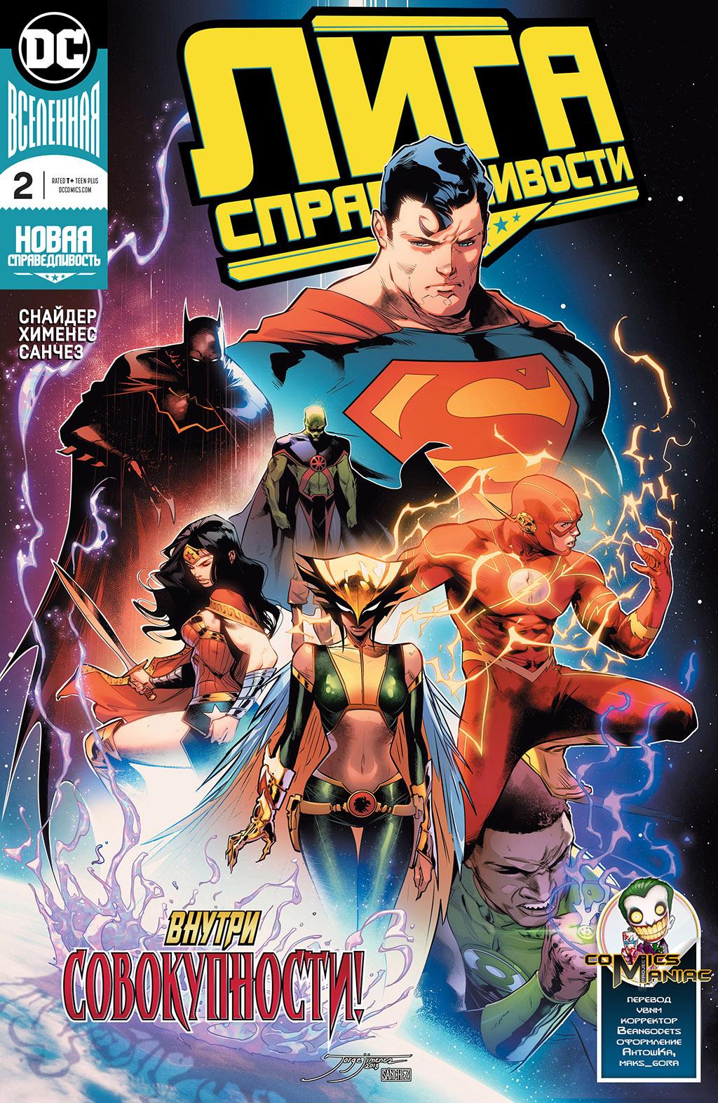 Комикс Лига Справедливости том 4