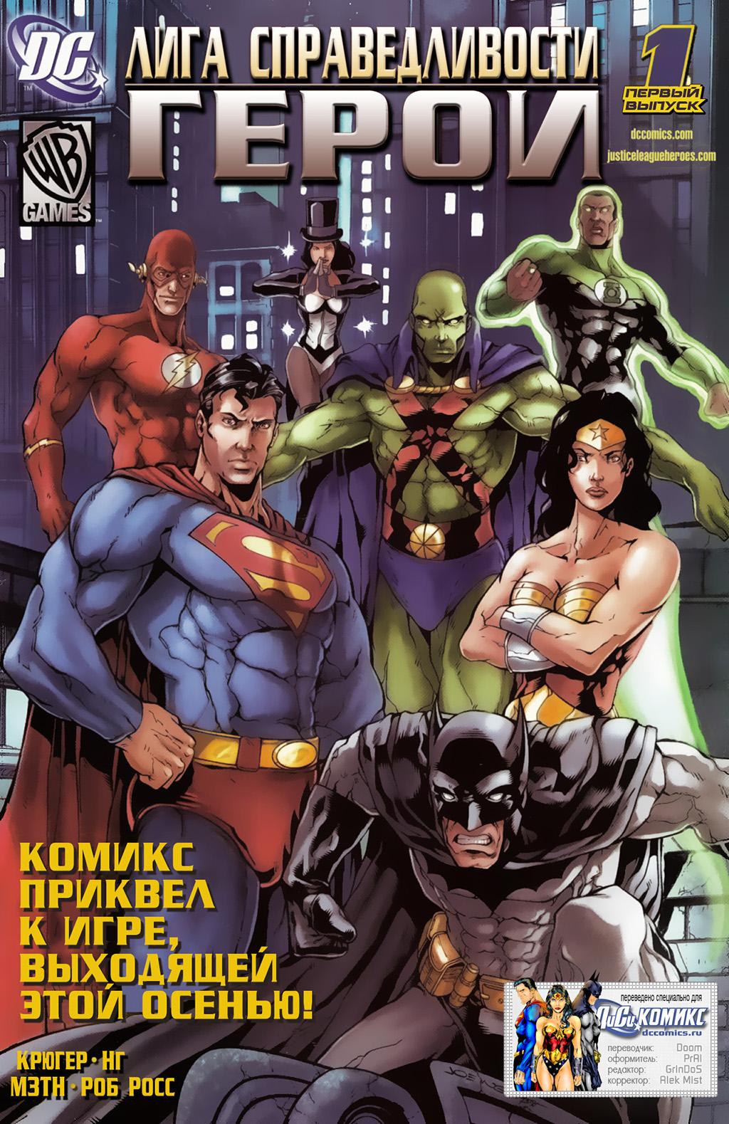 Комикс Лига справедливости: Одиночные Выпуски