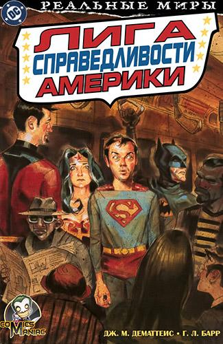 Комикс Лига Справедливости Америки: Реальные Миры