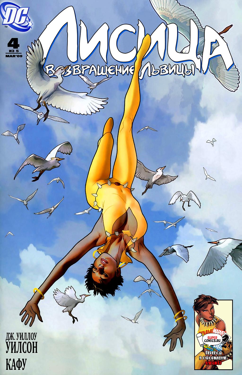 Комикс Лисица: Возвращение Львицы