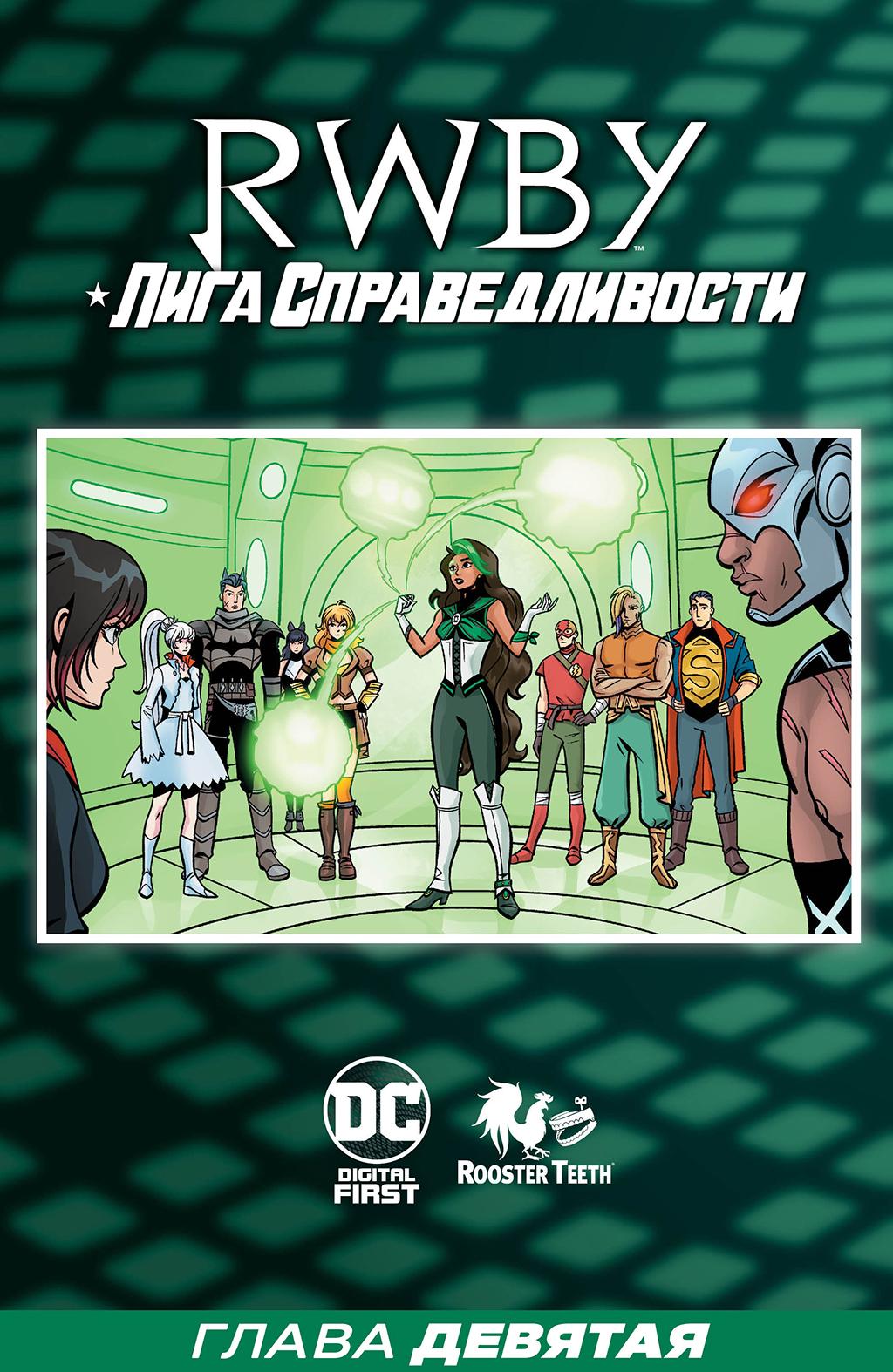 комикс RWBY/Лига Справедливости