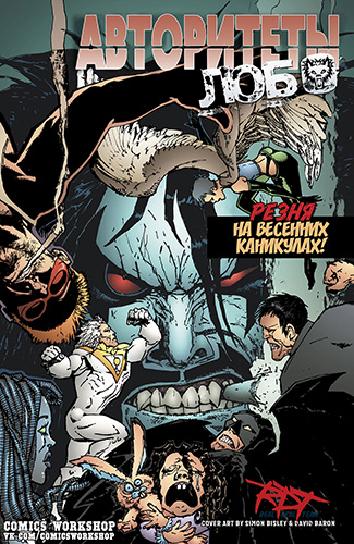 Комикс Авторитеты - Лобо: Резня На Весенних Каникулах!