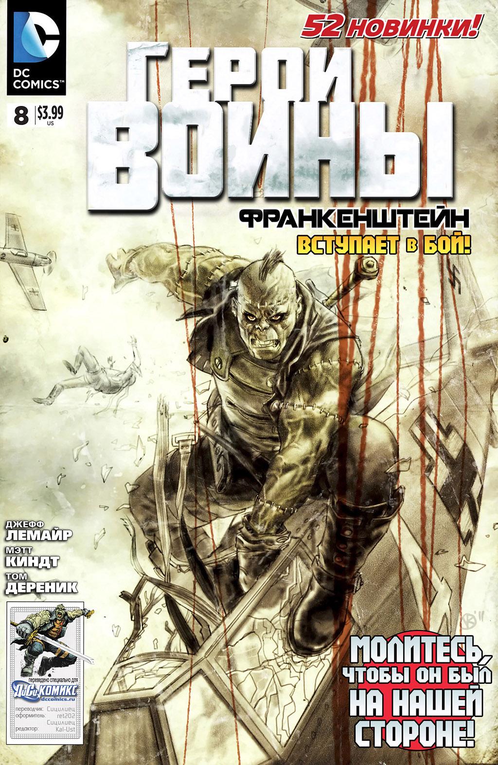 Комикс Герои Войны