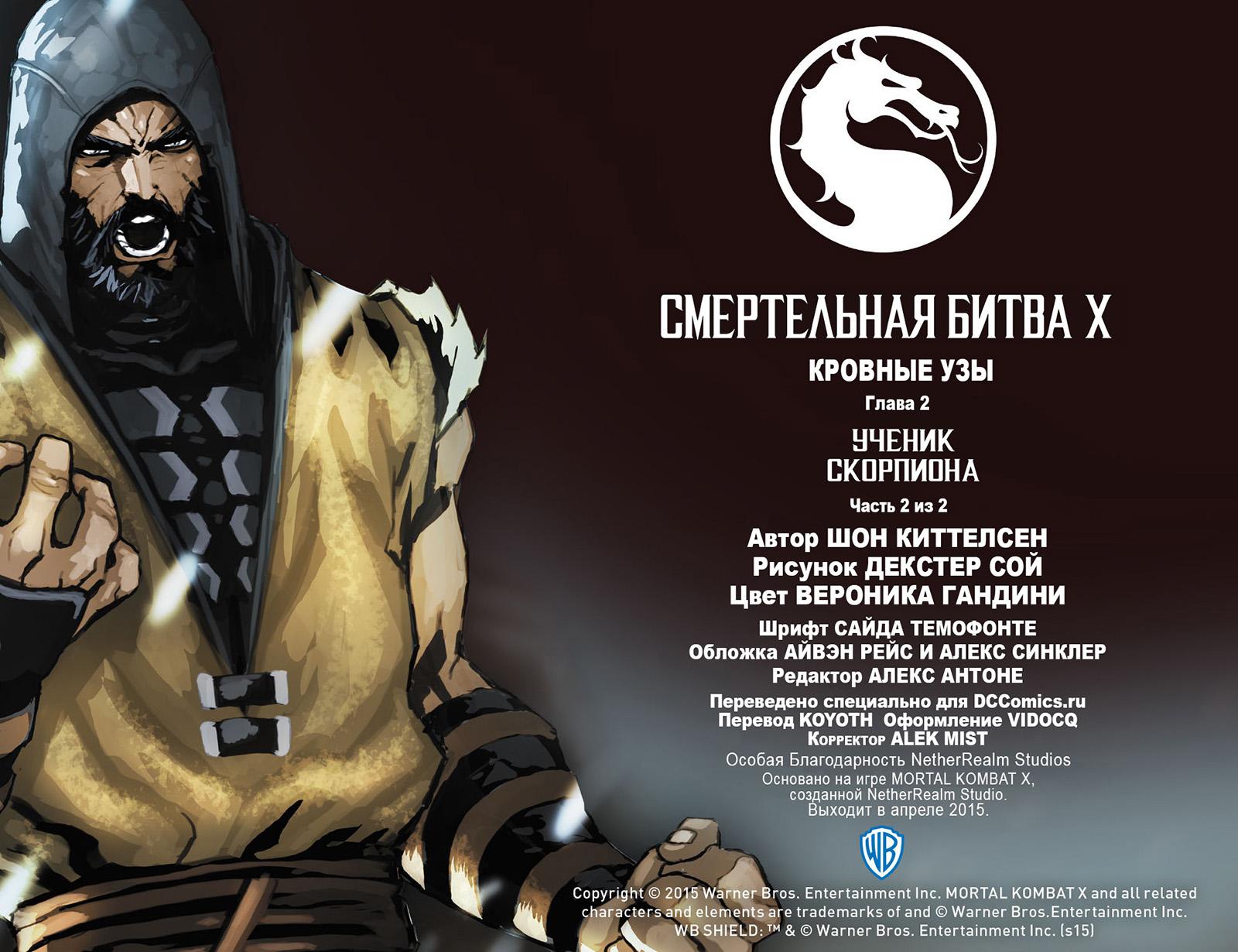 mortal kombat x комиксы читать на русском