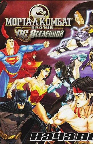 Комикс Мортал Комбат против DC Вселенной: Начало