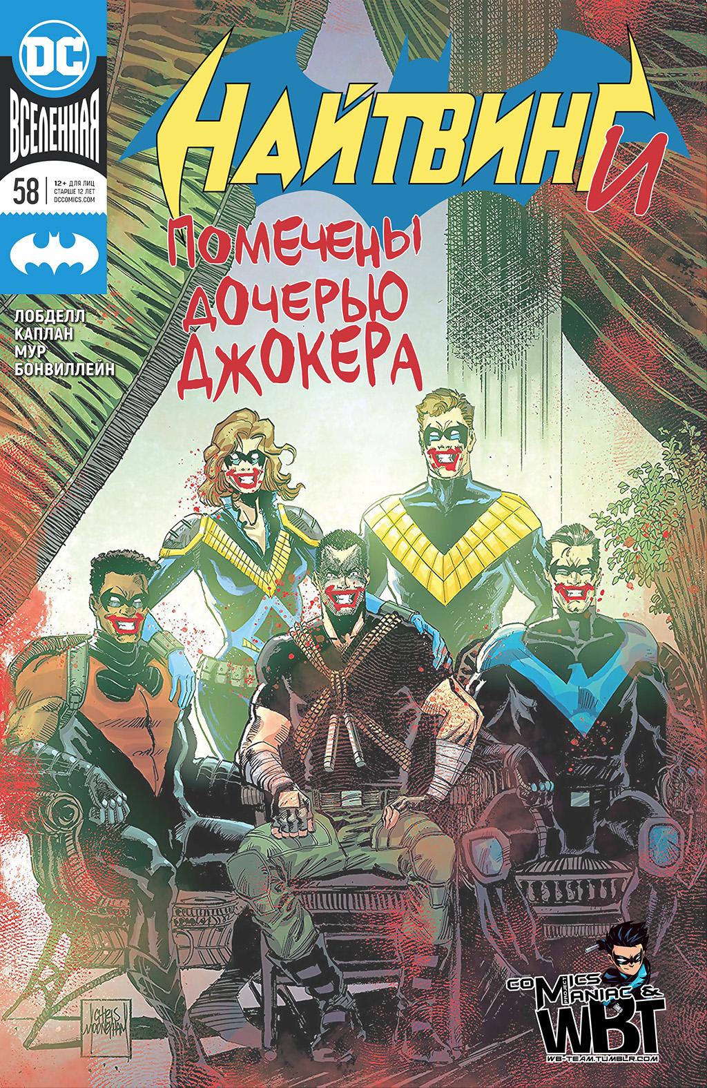 Комикс Найтвинг том 4