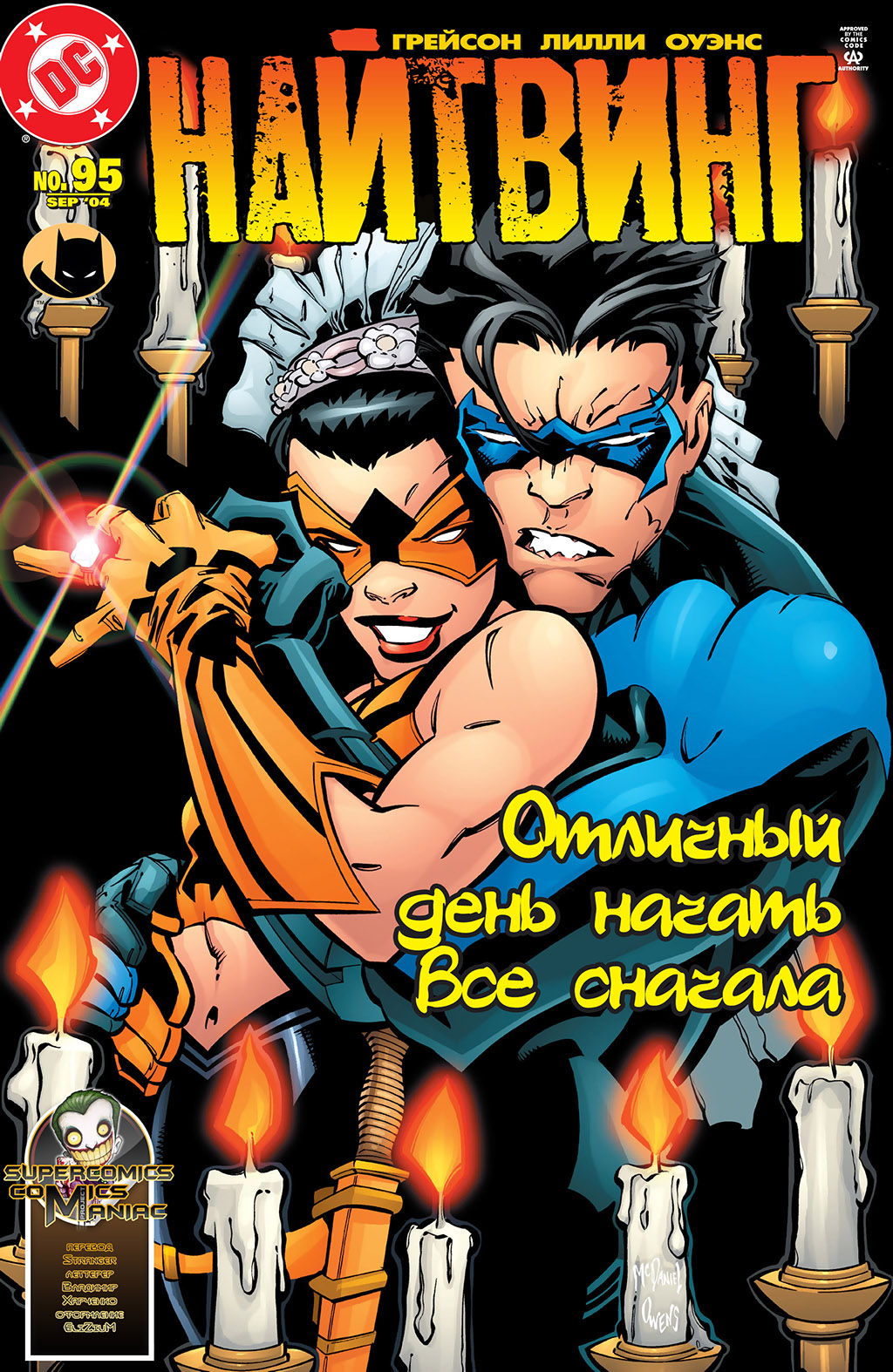 Комикс Найтвинг том 2