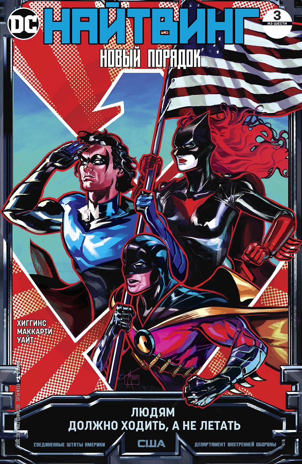 Комикс Найтвинг: Новый порядок